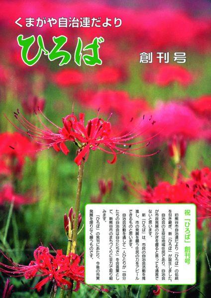 hiroba_01のサムネイル